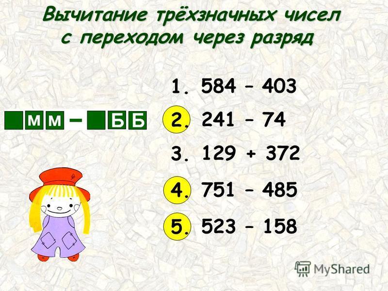 Вычитание трёхзначных чисел с переходом через разряд 584 – 403 1. 241 – 74 2. 129 + 372 3. 751 – 485 4. 523 – 158 5.
