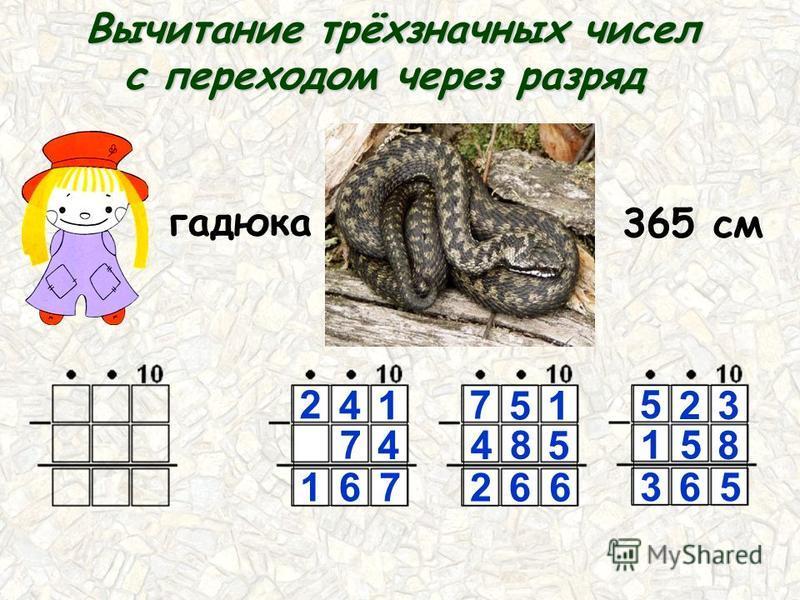 Вычитание трёхзначных чисел с переходом через разряд 2 41 7 4 761 7 51 8 5 662 4 5 23 5 8 563 1 гадюка 365 см