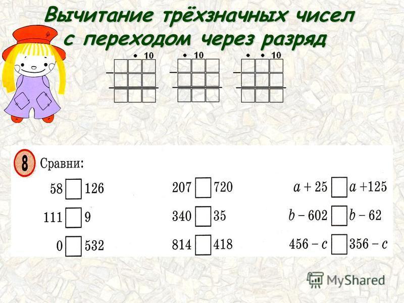 Вычитание трёхзначных чисел с переходом через разряд