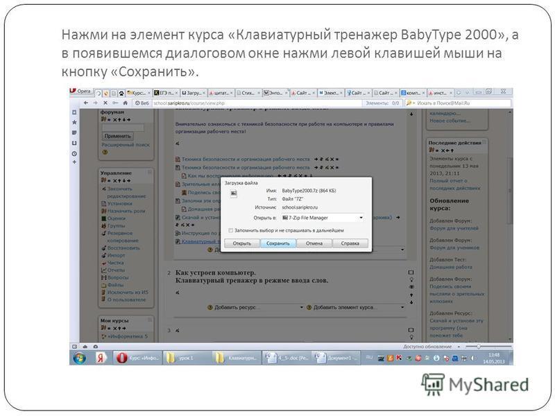 Babytype скачать бесплатно программу на компьютер