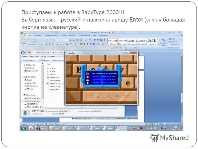 Приступаем к работе в BabyType 2000!!! Выбери язык – русский и нажми клавишу Enter ( самая большая кнопка на клавиатуре ).
