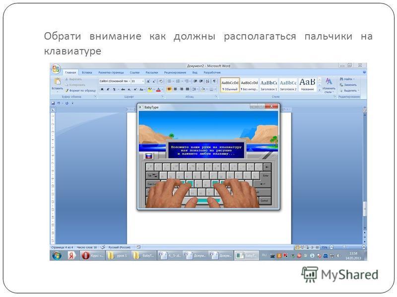 Обрати внимание как должны располагаться пальчики на клавиатуре