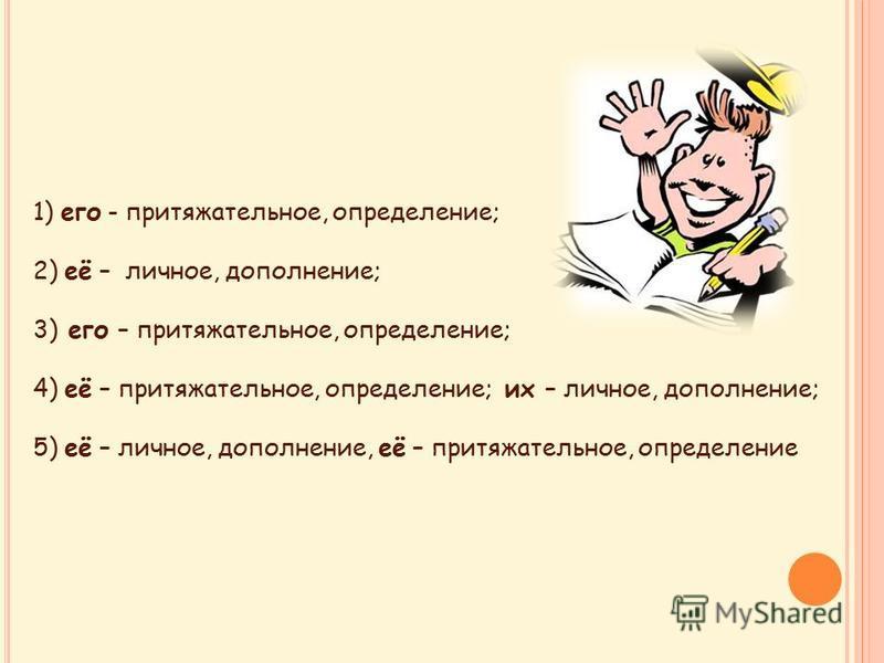 1) его - притяжательное, определение; 2) её – личное, дополнение; 3) его – притяжательное, определение; 4) её – притяжательное, определение; их – личное, дополнение; 5) её – личное, дополнение, её – притяжательное, определение