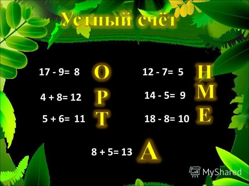 17 - 9==8 =4 + 8= = == = 12 =5 + 6=11 =12 - 7=5 =14 - 5=9 =18 - 8=10 =8 + 5=13