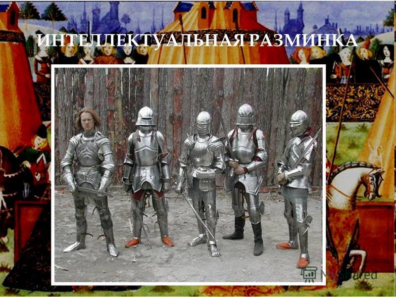 ИНТЕЛЛЕКТУАЛЬНАЯ РАЗМИНКА http://images.yandex.ru/yandsearch