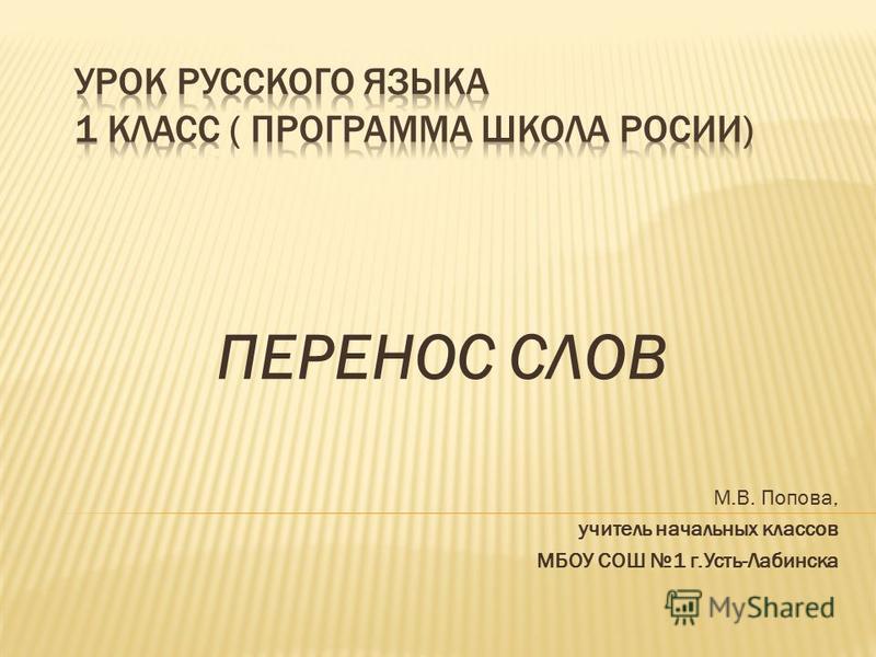 ПЕРЕНОС СЛОВ М.В. Попова, учитель начальных классов МБОУ СОШ 1 г.Усть-Лабинска