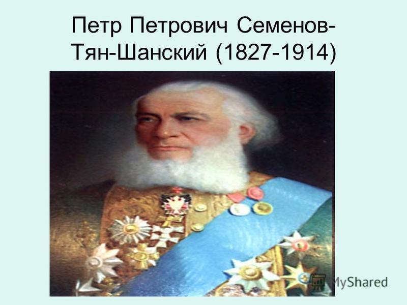 Петр Петрович Семенов- Тян-Шанский (1827-1914)