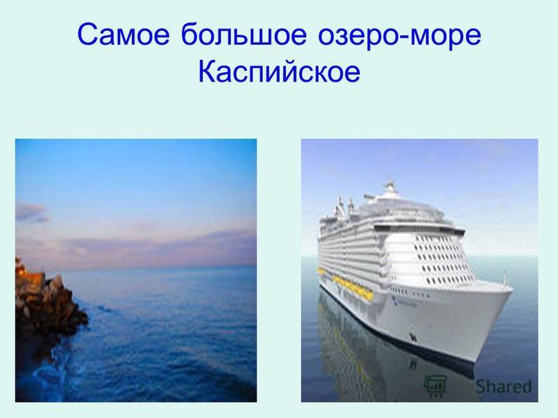 Самое большое озеро-море Каспийское
