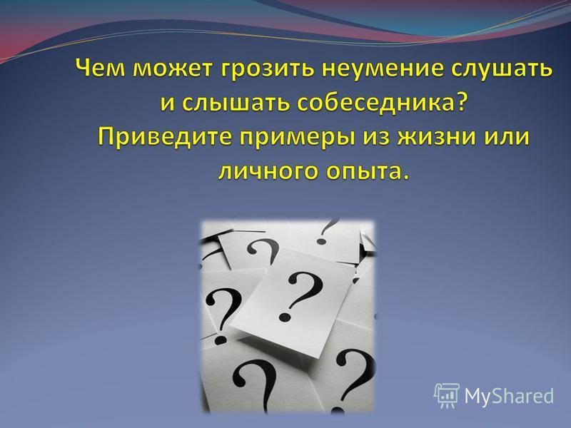 Если мы научимся слышать и слушать друг друга, то, может, научимся и понимать. С сайта http://www.inpearls.ru/http://www.inpearls.ru/ Есть речь, которую нельзя слушать, есть речь, которую можно слушать, а есть речь, которую нельзя не слушать. С сайта