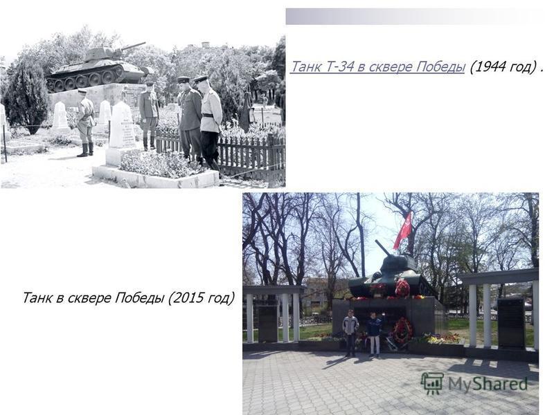 Танк Т-34 в сквере Победы Танк Т-34 в сквере Победы (1944 год). Танк в сквере Победы (2015 год)