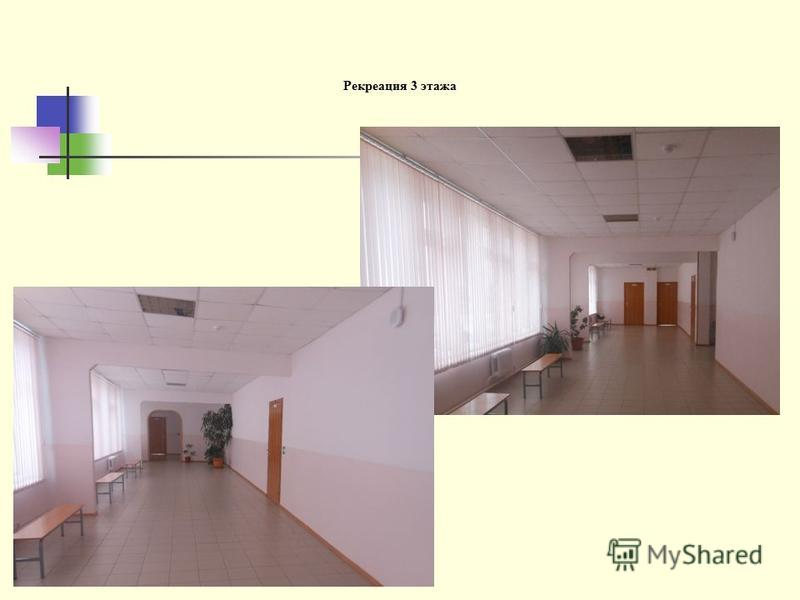 Рекреация 3 этажа