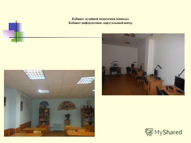 Кабинет музейной педагогики (кинозал Кабинет информатики- виртуальный центр
