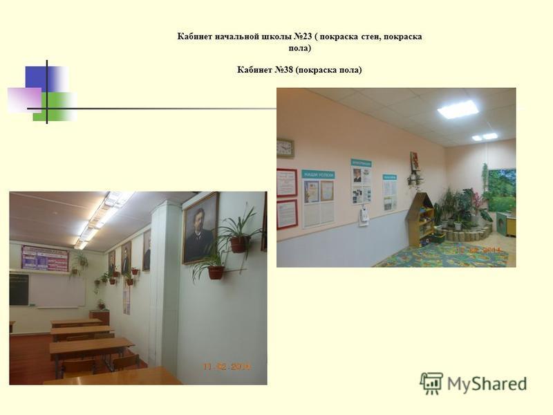 Кабинет начальной школы 23 ( покраска стен, покраска пола) Кабинет 38 (покраска пола)