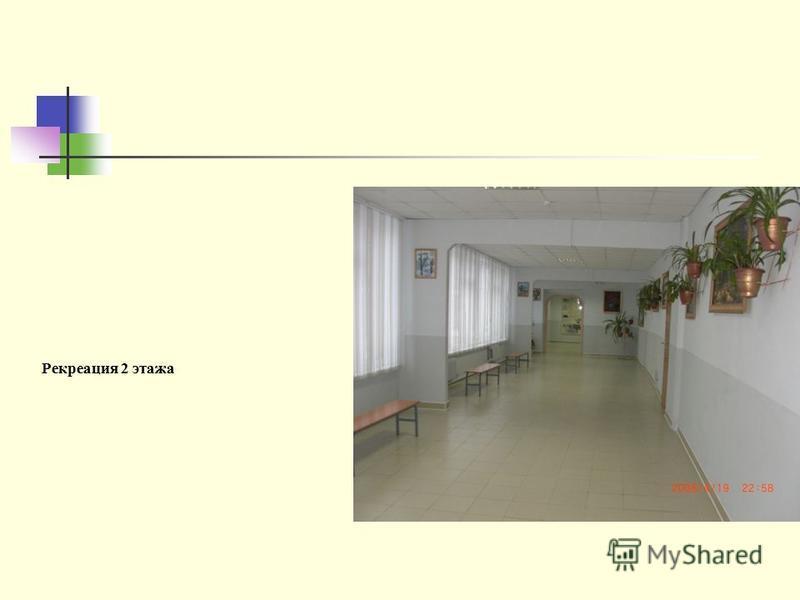 Рекреация 2 этажа