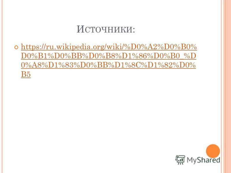 И СТОЧНИКИ : https://ru.wikipedia.org/wiki/%D0%A2%D0%B0% D0%B1%D0%BB%D0%B8%D1%86%D0%B0_%D 0%A8%D1%83%D0%BB%D1%8C%D1%82%D0% B5 https://ru.wikipedia.org/wiki/%D0%A2%D0%B0% D0%B1%D0%BB%D0%B8%D1%86%D0%B0_%D 0%A8%D1%83%D0%BB%D1%8C%D1%82%D0% B5