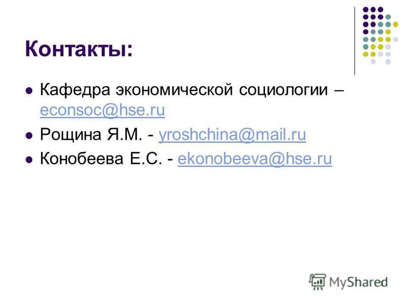 3 Контакты: Кафедра экономической социологии – econsoc@hse.ru econsoc@hse.ru Рощина Я.М. - yroshchina@mail.ruyroshchina@mail.ru Конобеева Е.С. - ekonobeeva@hse.ruekonobeeva@hse.ru