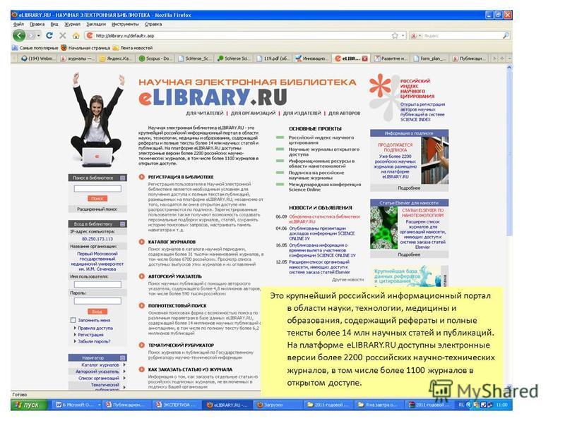 Это крупнейший российский информационный портал в области науки, технологии, медицины и образования, содержащий рефераты и полные тексты более 14 млн научных статей и публикаций. На платформе eLIBRARY.RU доступны электронные версии более 2200 российс