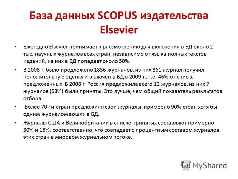 База данных SCOPUS издательства Elsevier Ежегодно Elsevier принимает к рассмотрению для включения в БД около 2 тыс. научных журналов всех стран, независимо от языка полных текстов изданий, из них в БД попадает около 50%. В 2008 г. было предложено 185