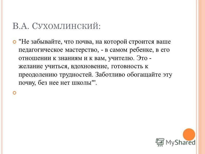 В.А. С УХОМЛИНСКИЙ :
