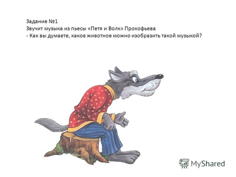 знакомство с сказкой петя и волк