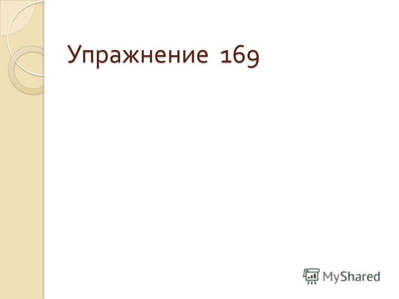 Упражнение 169