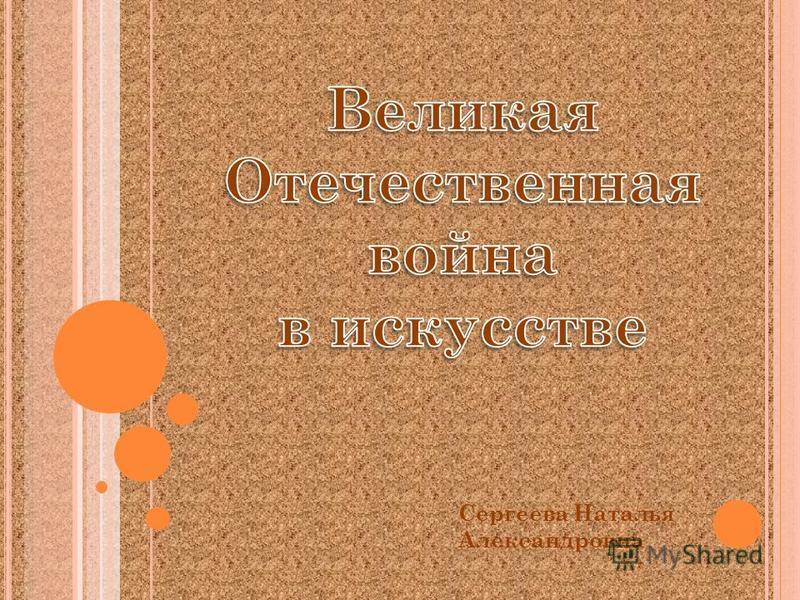 Сергеева Наталья Александровна