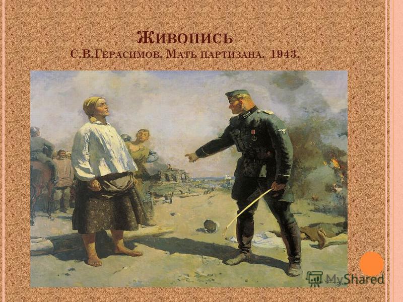 Ж ИВОПИСЬ С.В.Г ЕРАСИМОВ. М АТЬ ПАРТИЗАНА. 1943.