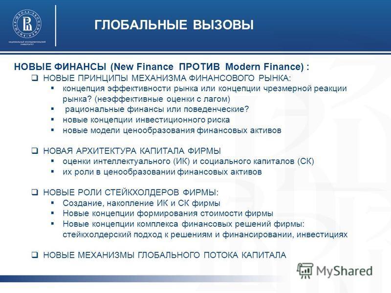 ГЛОБАЛЬНЫЕ ВЫЗОВЫ НОВЫЕ ФИНАНСЫ (New Finance ПРОТИВ Modern Finance) : НОВЫЕ ПРИНЦИПЫ МЕХАНИЗМА ФИНАНСОВОГО РЫНКА: концепция эффективности рынка или концепции чрезмерной реакции рынка? (неэффективные оценки с лагом) рациональные финансы или поведенчес