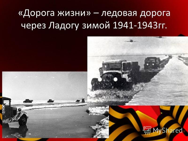 «Дорога жизни» – ледовая дорога через Ладогу зимой 1941-1943 гг.