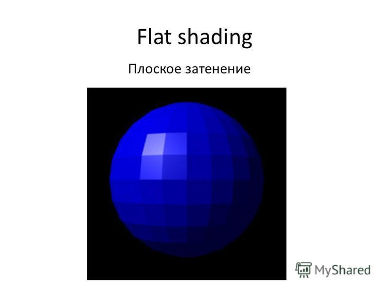 Flat shading Плоское затенение