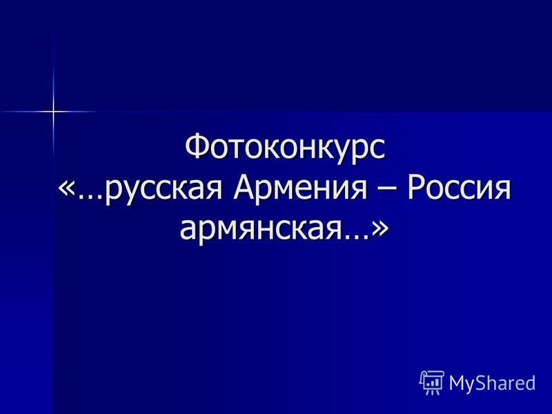 Фотоконкурс «…русская Армения – Россия армянская…»