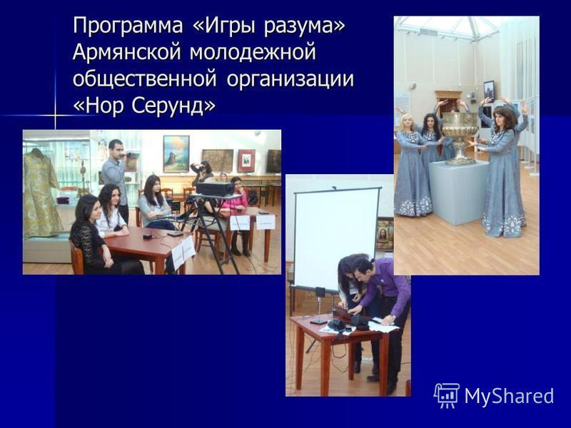 Программа «Игры разума» Армянской молодежной общественной организации «Нор Серунд»