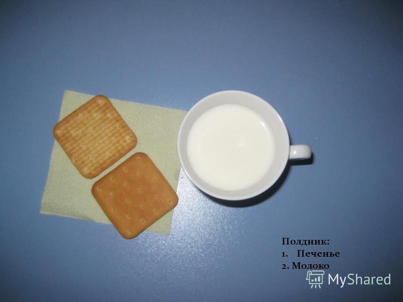 Полдник: 1. Печенье 2. Молоко