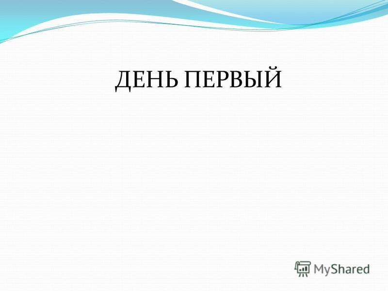 ДЕНЬ ПЕРВЫЙ