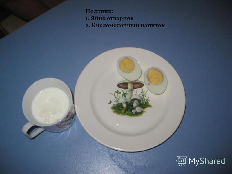 Полдник: 1. Яйцо отварное 2. Кисломолочный напиток