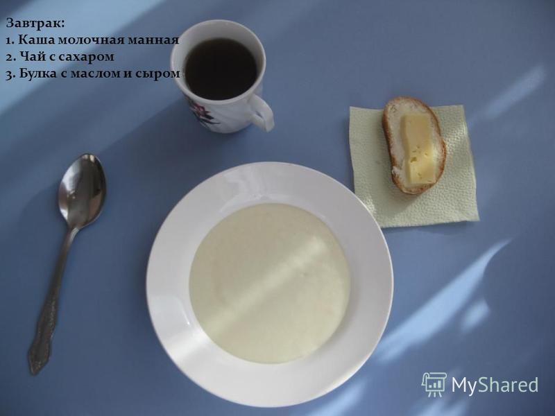 Завтрак: 1. Каша молочная манная 2. Чай с сахаром 3. Булка с маслом и сыром