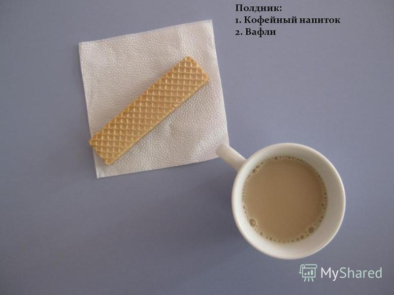 Полдник: 1. Кофейный напиток 2. Вафли