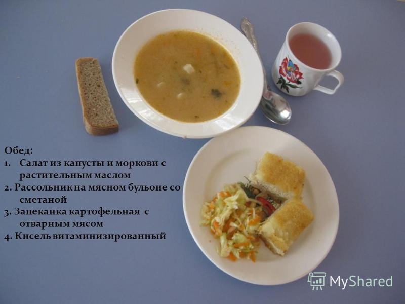 Обед: 1. Салат из капусты и моркови с растительным маслом 2. Рассольник на мясном бульоне со сметаной 3. Запеканка картофельная с отварным мясом 4. Кисель витаминизированный