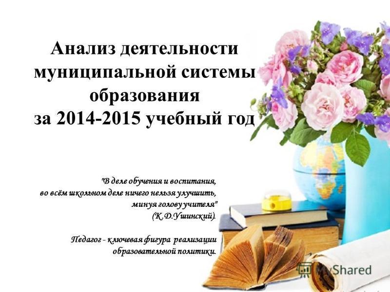 Анализ деятельности муниципальной системы образования за 2014-2015 учебный год