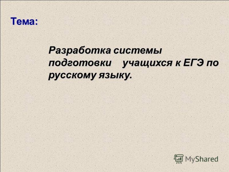 Разработка системы подготовки учащихся к ЕГЭ по русскому языку. Тема: