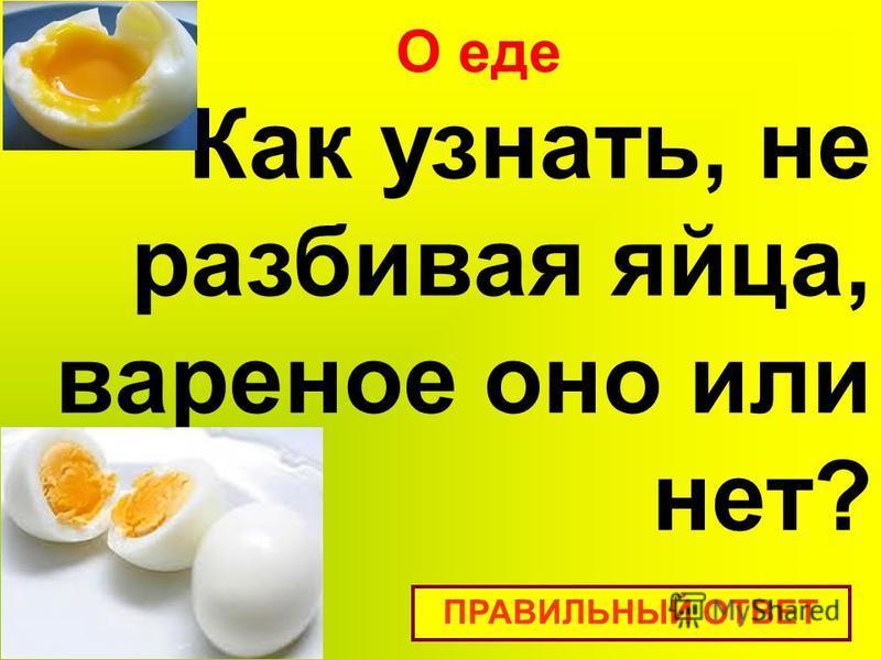 О еде Как узнать, не разбивая яйца, вареное оно или нет? ПРАВИЛЬНЫЙ ОТВЕТ