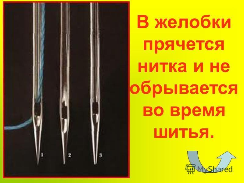 В желобки прячется нитка и не обрывается во время шитья.