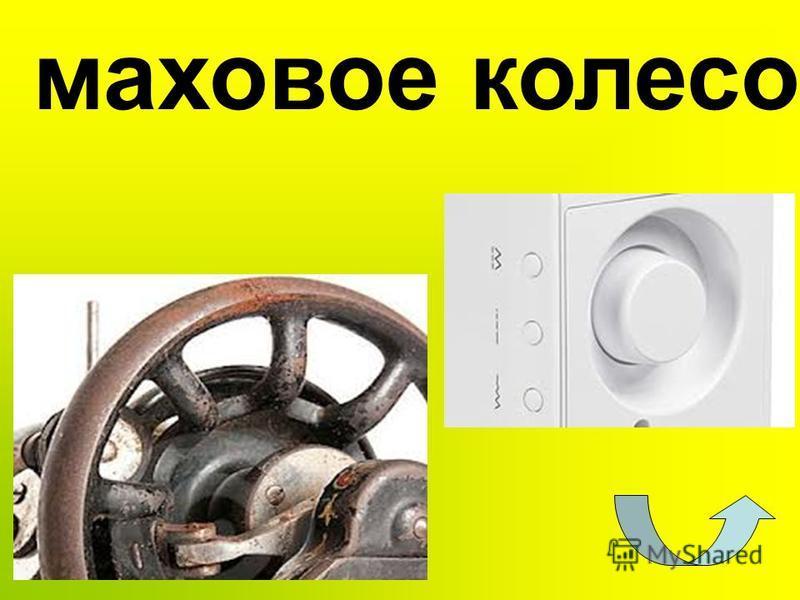 маховое колесо
