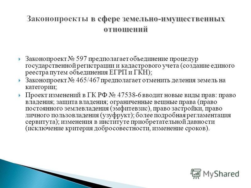 Законопроект  3321665 О внесении изменений в