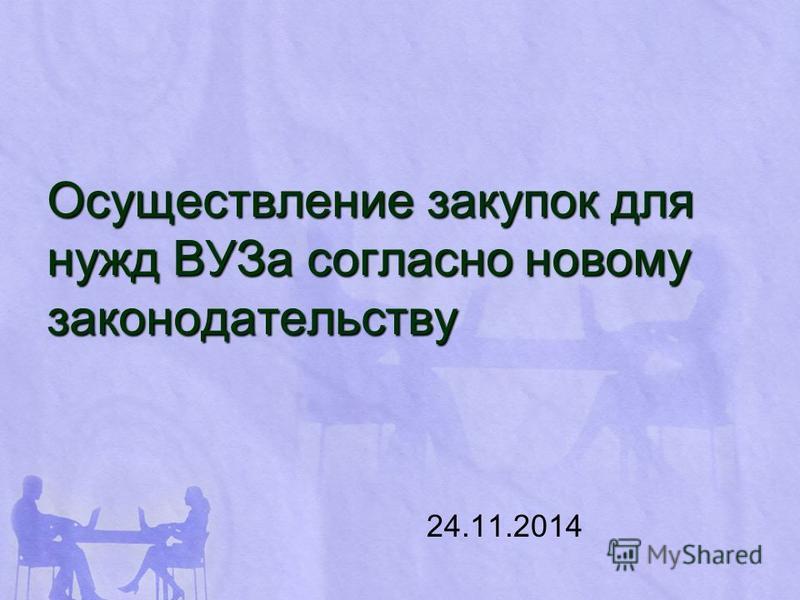 Осуществление закупок для нужд ВУЗа согласно новому законодательству 24.11.2014