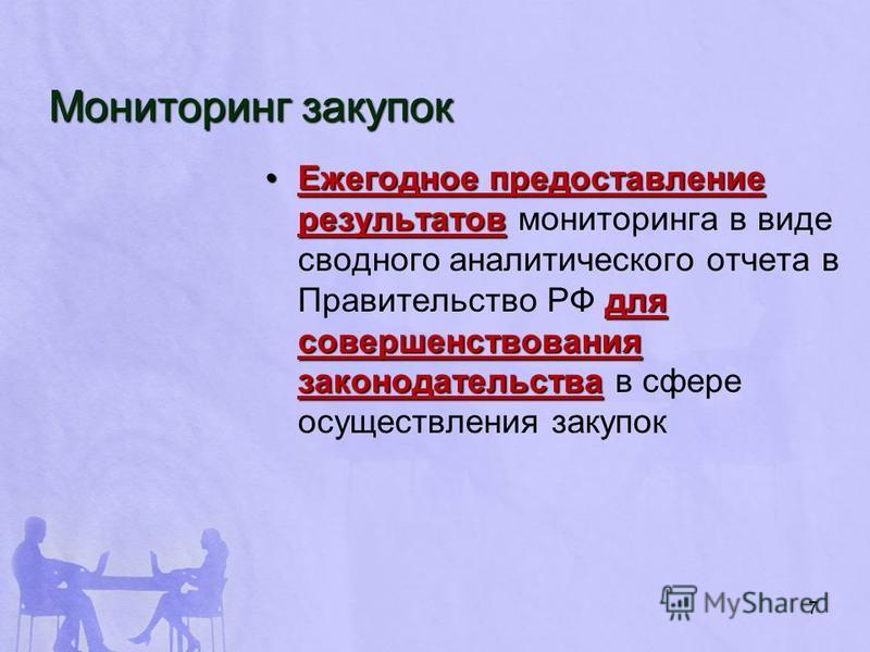 Мониторинг закупок Ежегодное предоставление результатов для совершенствования законодательства Ежегодное предоставление результатов мониторинга в виде сводного аналитического отчета в Правительство РФ для совершенствования законодательства в сфере ос