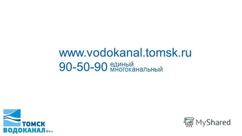 2014 www.vodokanal.tomsk.ru 90-50-90 единый многоканальный