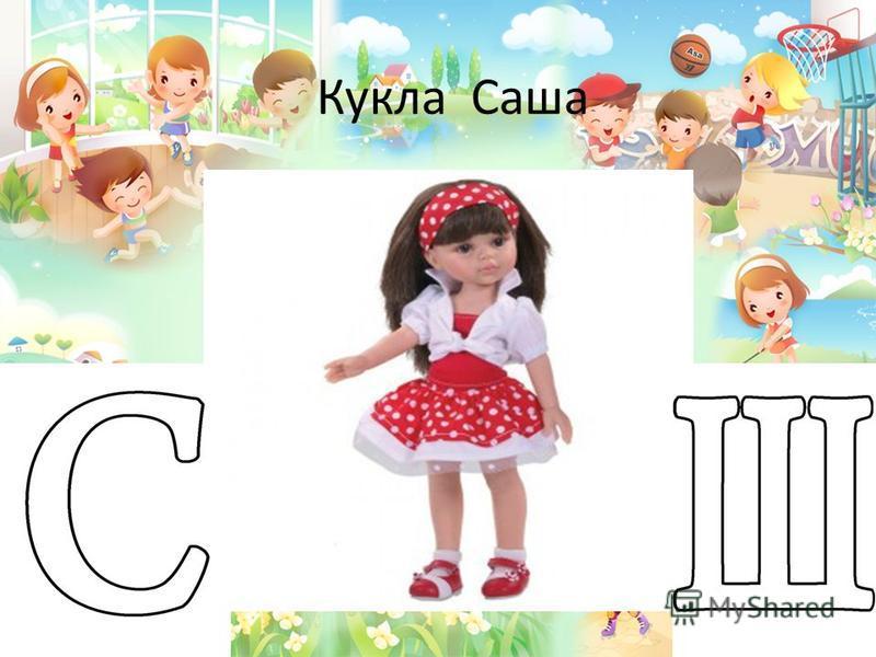 Кукла Саша
