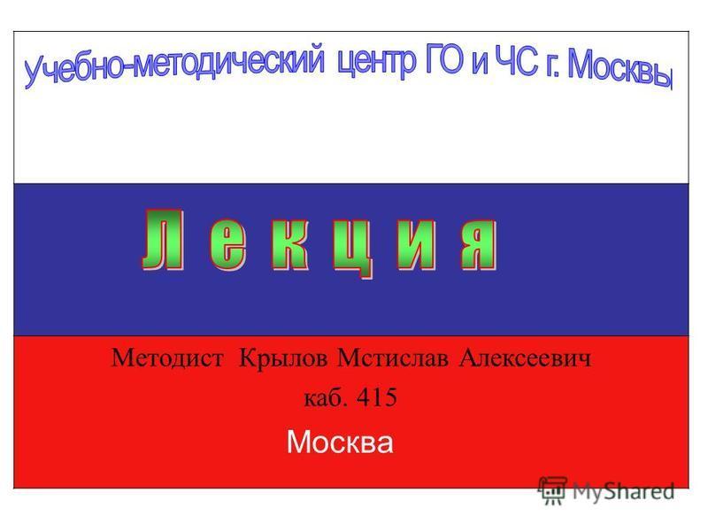Методист Крылов Мстислав Алексеевич каб. 415 Москва