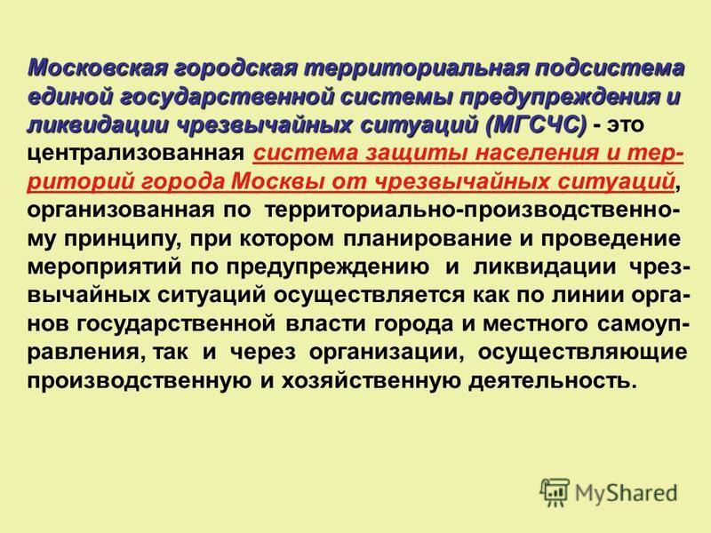 Московская городская территориальная подсистема единой государственной системы предупреждения и ликвидации чрезвычайных ситуаций (МГСЧС) Московская городская территориальная подсистема единой государственной системы предупреждения и ликвидации чрезвы